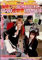 渋谷梨果ちゃん、楓まおちゃん 保険レディのフリして、一般企業のオフィスで、バレないようにこっそり枕営業してください!!